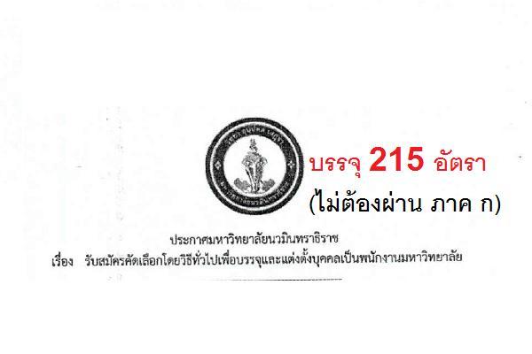 มหาวิทยาลัยนวมินทราธิราช รับสมัครบุคคลเพื่อบรรจุเป็นพนักงาน 215 อัตรา