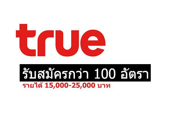 True เปิดรับสมัครด่วนกว่า 100 อัตรา สมัคร พร้อมสัมภาษณ์และทราบผลทันที รายได้ 15,000-25,000 บาท