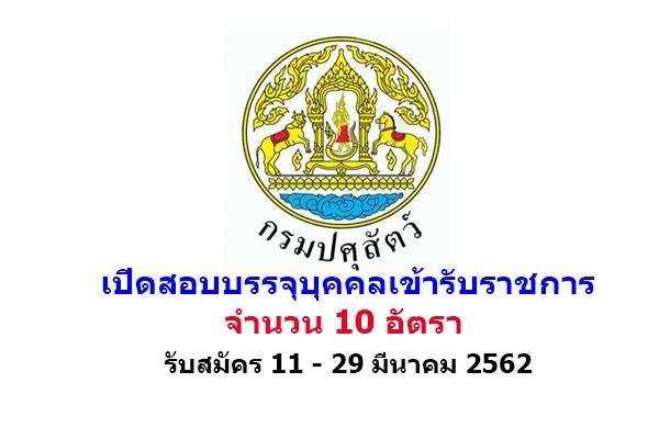 กรมปศุสัตว์ เปิดสอบบรรจุบุคคลเข้ารับราชการ 10 อัตรา ตั้งแต่วันที่ 11 - 29 มีนาคม 2562