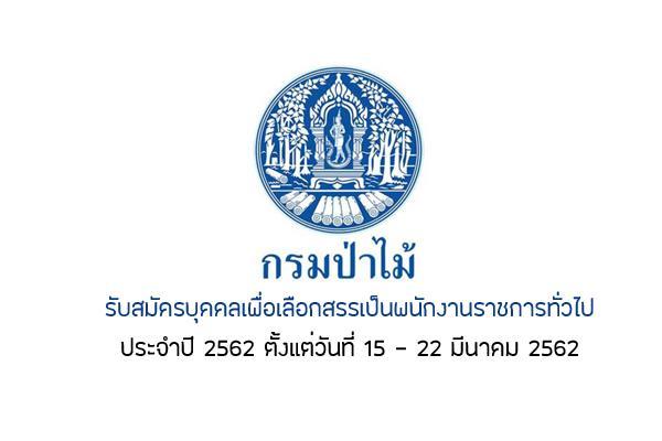 กรมป่าไม้ รับสมัครบุคคลเพื่อเลือกสรรเป็นพนักงานราชการทั่วไป ประจำปี 2562 ตั้งแต่วันที่ 15 – 22 มีนาคม 2562