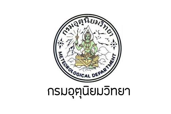 กรมอุตุนิยมวิทยา รับสมัครบุคคลเพื่อเลือกสรรเป็นพนักงานราชการทั่วไป  รับสมัครตั้งแต่วันที่ 13 - 26 มีนาคม 2562