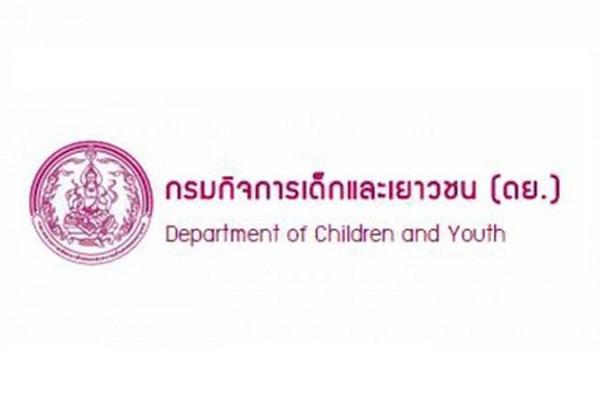 ป.ตรี ทุกสาขา กรมกิจการเด็กและเยาวชน (ดย.) รับสมัครบุคคลเพื่อเลือกสรรเป็นพนักงาน ครั้งที่ 1/2562