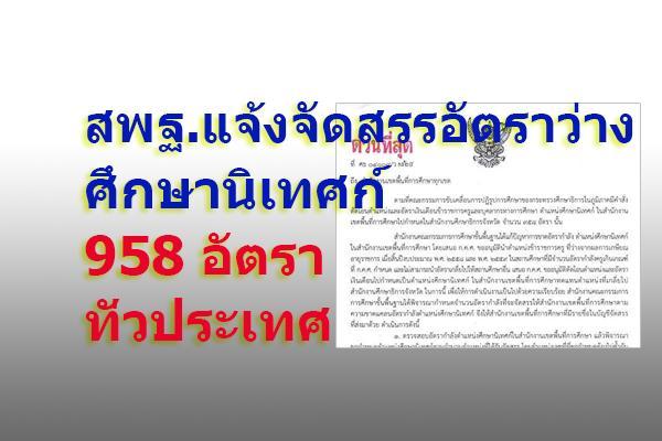 สพฐ.แจ้งจัดสรรอัตราว่าง ศึกษานิเทศก์ ทั่วประเทศ 958 อัตรา ลงวันที่ 5 มีนาคม 2562