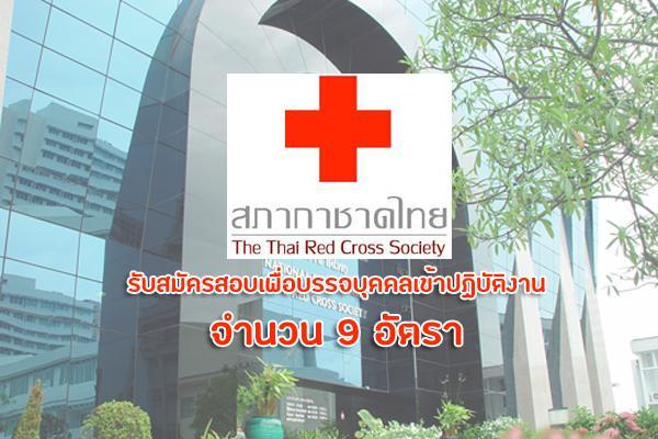 สภากาชาดไทย รับสมัครสอบแข่งขันเพื่อบรรจุและแต่งตั้งบุคคลเข้าปฏิบัติงาน  9 อัตรา