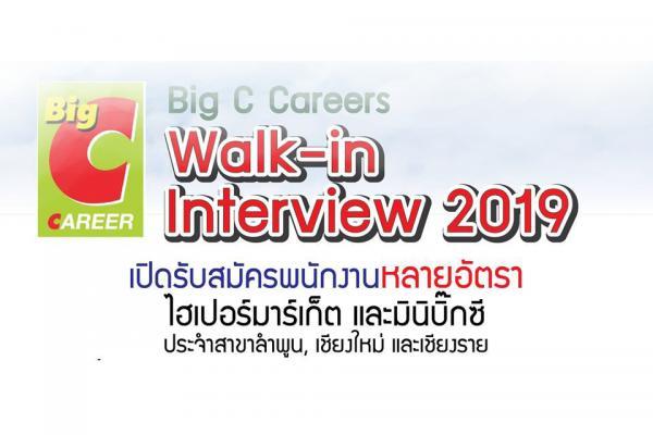 Big C Walk-in Interview 2019 วันที่ 16 มีนาคม 2562 พื้นที่จังหวัดลำพูน เชียงใหม่ เชียงราย