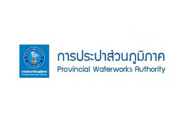 การประปาส่วนภูมิภาคเขต 8 รับสมัครบุคคลเข้ารับการคัดเลือกเพื่อจ้างปฎิบัติงาน  18 - 29 มีนาคม 2562