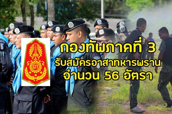 กองทัพภาคที่ 3 รับสมัครอาสาทหารพราน 56 อัตรา