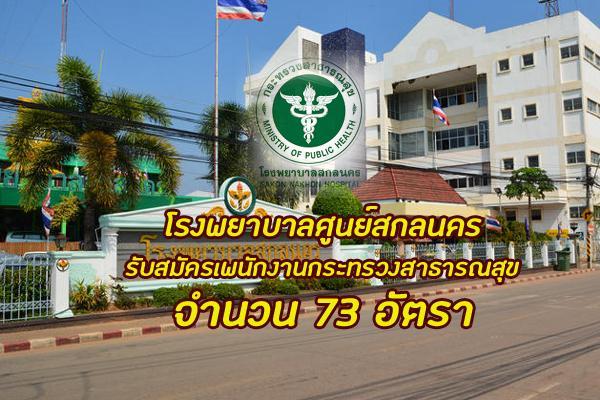 โรงพยาบาลศูนย์สกลนคร รับสมัครเพนักงานกระทรวงสาธารณสุข 73 อัตรา