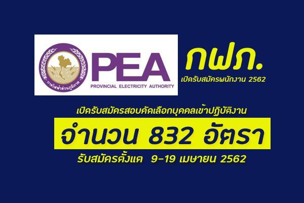 กฟภ. เปิดรับสมัครพนักงานประจำปี 2562 จำนวน 832  อัตรา รับสมัครตั้งแต่วันที่ 9-19 เมษายน 2562