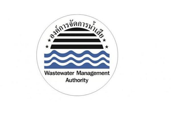 องค์การจัดการน้ำเสีย สังกัดกระทรวงมหาดไทยรับสมัครพนักงานเพื่อบรจุเป็นพนักงานองค์การจัดการน้ำเสีย