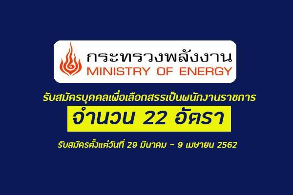 สำนักงานปลัดกระทรวงพลังงาน รับสมัครบุคคลเพื่อเลือกสรรเป็นพนักงานราชการทั่วไป 22  อัตรา