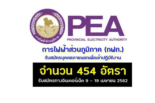 การไฟฟ้าส่วนภูมิภาค (PEA) รับสมัครบุคคลภายนอกเพื่อเข้าปฏิบัติงาน 454 อัตรา ประจำปี 2562