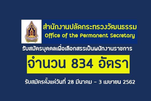 *ไม่จำกัดวุฒิ * 834 อัตรา สำนักงานปลัดกระทรวงวัฒนธรรม รับสมัครสอบเป็นพนักงานราชการ ประจำปี 2562