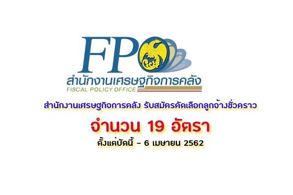 สำนักงานเศรษฐกิจการคลัง รับสมัครคัดเลือกลูกจ้างชั่วคราว 19 อัตรา  ตั้งแต่บัดนี้ - 6 เมษายน 2562