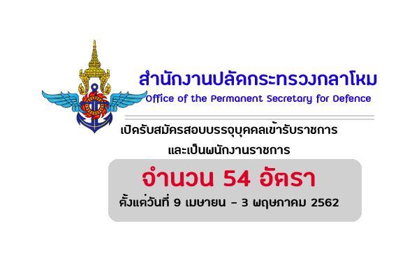 สำนักงานปลัดกระทรวงกลาโหม เปิดรับสมัครสอบบรรจุบุคคลเข้ารับราชการ และเป็นพนักงานราชการ จำนวน 54 อัตรา