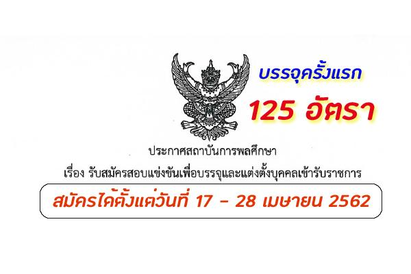 สถาบันการพลศึกษา รับสมัครสอบแข่งขันเพื่อบรรจุและแต่งตั้งบุคคลเข้ารับราชการ 125 อัตรา