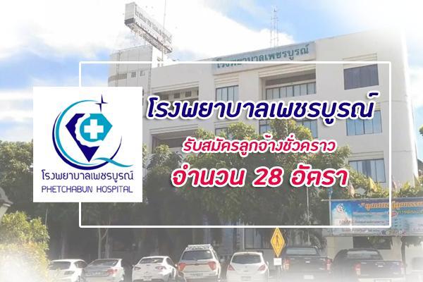 โรงพยาบาลเพชรบูรณ์ รับสมัครลูกจ้างชั่วคราว 28 อัตรา