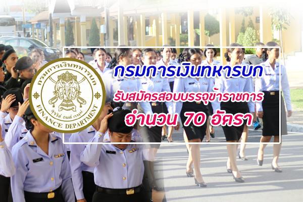 กรมการเงินทหารบก เปิดรับสมัครสอบเพื่อบรรจุเข้ารับราชการ จำนวน 70 อัตรา