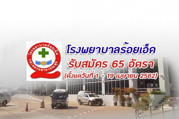 โรงพยาบาลร้อยเอ็ด รับสมัครสอบคัดเลือกเพื่อจ้างเป็นลูกจ้างชั่วคราว 13 ตำแหน่ง  65 อัตรา