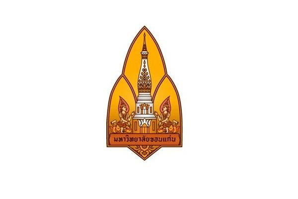 มหาวิทยาลัยขอนแก่น รับสมัครลูกจ้างชั่วคราว 64 อัตรา ตั้งแต่วันที่ 4 เมาายน 2562 - 3 พฤษภาคม 2562