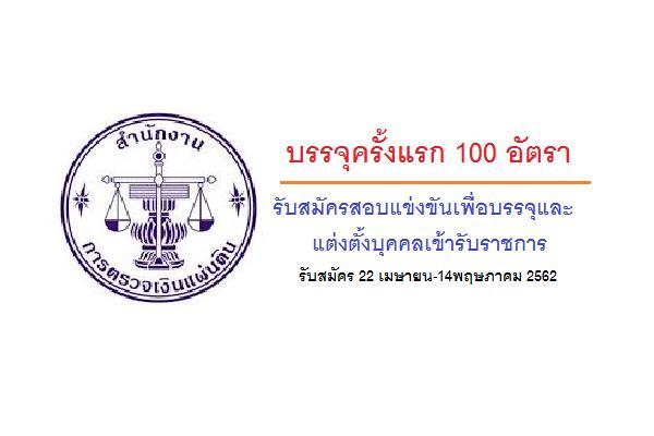 สำนักงานการตรวจเงินแผ่นดิน รับสมัครสอบแข่งขันเพื่อบรรจุและแต่งตั้งบุคคลเข้ารับราชการ  100  อัตรา