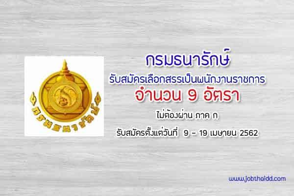 กรมธนารักษ์ รับสมัครบุคคลเพื่อสรรหาและเลือกสรรเป็นพนักงานราชการ  9 อัตรา ตั้งแต่วันที่ 9 - 19 เมษายน 2562