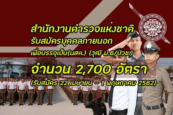สำนักงานตำรวจแห่งชาติ รับสมัครบุคคลเพื่อบรรจุเป็นนักเรียนนายสิบตำรวจ(นสต.) ประจำปี 2562 จำนวน 2,700 อัตรา