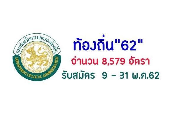 กสถ.เปิดรับสมัครสอบพนักงานราชส่วนท้องถิ่น ประจำปี 2562 รับสมัครระหว่างวันที่ 9 - 31 พ.ค. 62 ด่วนที่สุด