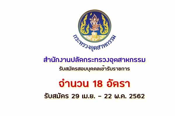 สำนักงานปลัดกระทรวงอุตสาหกรรม เปิดสอบบรรจุข้าราชการ 18 อัตรา รับสมัคร 29เม.ย.-22พ.ค.62
