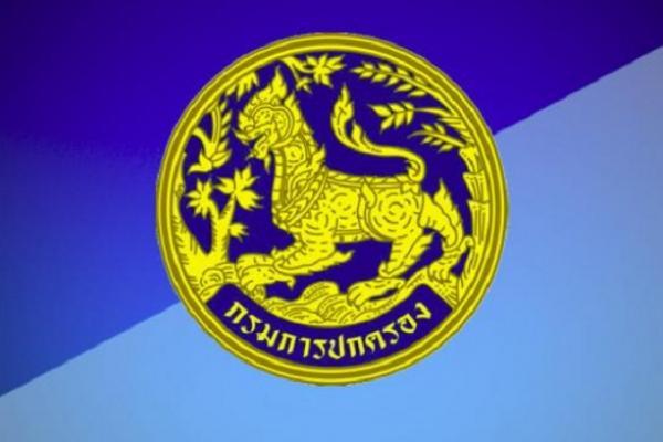 กรมการปกครอง รับสมัครบุคคลเพื่อเลือกสรรเป็นพนักงานราชการทั่วไป ประจำปีงบประมาณ พ.ศ. 2562