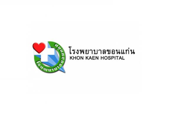 ร้านค้าสวัสดิการโรงพยาบาลขอนแก่น  รับสมัครสอบคัดเลือกบุคคลเพื่อจ้างเป็นพนักงาน 15 อัตรา
