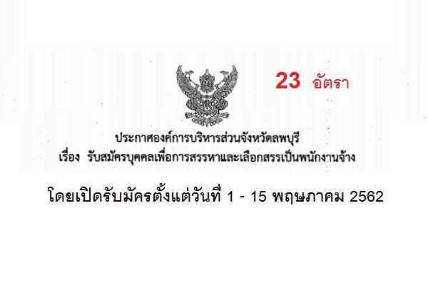 องค์การบริหารส่วนจังหวัดลพบุรี  รับสมัครบุคคลเพื่อการสรรหาและเลือกสรรเป็นพนักงานจ้าง 23 อัตรา