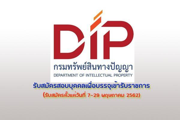 กรมทรัพย์สินทางปัญญา รับสมัครสอบบุคคลเพื่อบรรจุเข้ารับราชการ รับสมัครตั้งแต่วันที่ 7-29 พฤษภาคม 2562