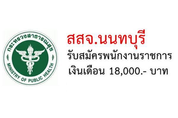 สำนักงานสาธารณสุขจังหวัดนนทบุรี เปิดรับสมัครบุคคลเพื่อเป็นพนักงานราชการ 2 ตำแหน่ง