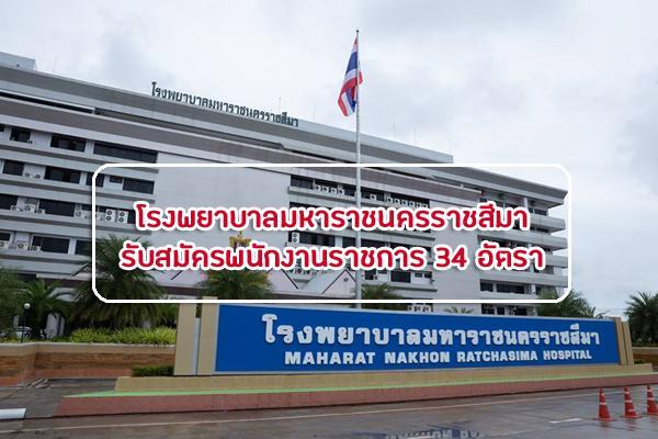 โรงพยาบาลมหาราชนครราชสีมา รับสมัครบุคคลเพื่อเลือกสรรเป็นพนักงานราชการทั่วไป 34 อัตรา