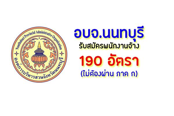 อบจ.นนทบุรี รับสมัครบุคคลเพื่อสรรหาและเลือกสรรเป็นพนักงานจ้าง 190 อัตรา