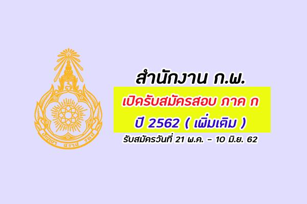 สำนักงาน ก.พ. เปิดรับสมัครสอบภาค ก. 2562 (เพิ่มเติม) สมัครด่วน !!