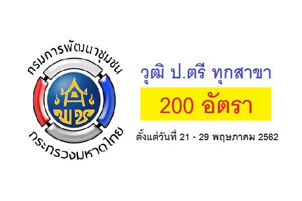 (ป.ตรี ทุกสาขา) 200 อัตรา กรมการพัฒนาชุมชน รับสมัครคัดเลือกบุคคลเพื่อแต่งตั้งเป็นอาสาพัฒนา (อสพ.) ปี 2562