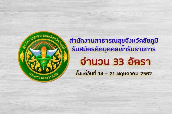 สำนักงานสาธารณสุขจังหวัดชัยภูมิ รับสมัครคัดเลือกเพื่อบรรจุและแต่งตั้งบุคคลเข้ารับราชการ  33 อัตรา