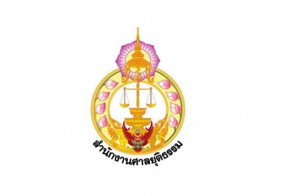 สำนักงานศาลยุติธรรม รับสมัครสอบเเข่งขันและเเต่งตั้งบุคคลเข้ารับราชการ รับสมัคร15พ.ค.-11มิ.ย.62