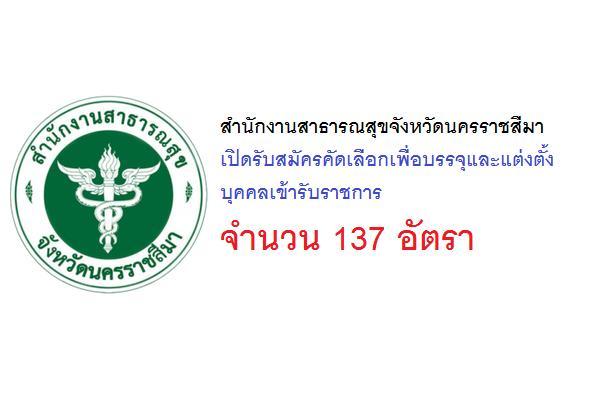 สำนักงานสาธารณสุขจังหวัดนครราชสีมา เปิดรับสมัครคัดเลือกเพื่อบรรจุและแต่งตั้งบุคคลเข้ารับราชการ 137 อัตรา