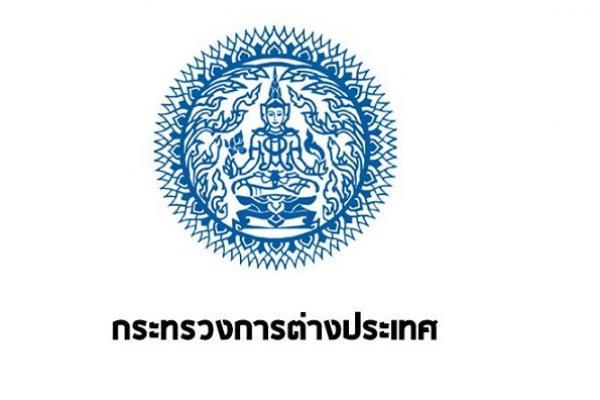 กระทรวงการต่างประเทศ รับสมัครบุคคลเพื่อเลือกสรรเป็นพนักงานราชการทั่วไป ประจำปี 2562