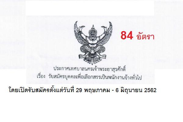 เทศบาลนครเจ้าพระยาสุรศักดิ์ รับสมัครบุคคลเพื่อเลือกสรรเป็นพนักงานจ้างทั่วไป 84 อัตรา