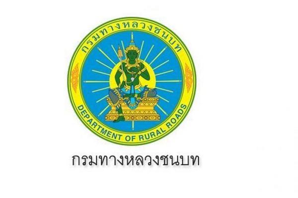 กรมทางหลวงชนบท รับสมัครบุคคลเพื่อเลือกสรรเป็นพนักงานราชการทั่วไป รับมัคร27พ.ค.-3มิ.ย.62