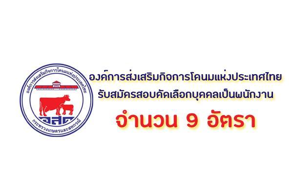 องค์การส่งเสริมกิจการโคนมแห่งประเทศไทย รับสมัครสอบคัดเลือกบุคคลทั่วไปเพื่อบรรจุและแต่งตั้งเป็นพนักงาน 9 อัตรา