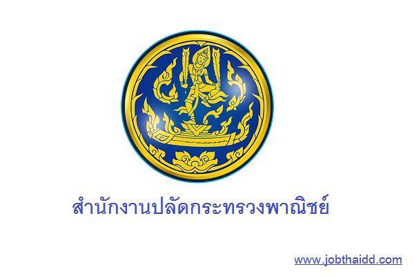 สำนักงานปลัดกระทรวงพาณิชย์ รับสมัครบุคคลเพื่อเลือกสรรเป็นพนักงานราชการทั่วไป (ส่วนภูมิภาค) 27พ.ค.-3มิ.ย.62