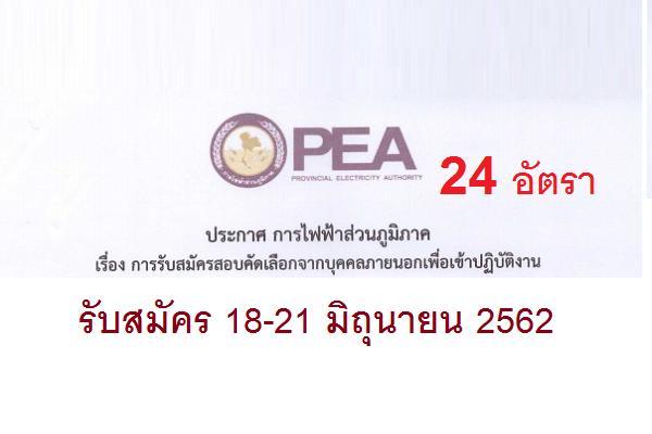 การไฟฟ้าส่วนภูมิภาค เขต 1 รับสมัครบุคคลภายนอกเพื่อเข้าปฏิบัติงาน (วุฒิ ปวช./ปวส) 24 อัตรา