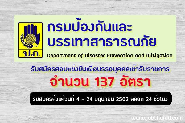 กรมป้องกันและบรรเทาสาธารณภัย เปิดรับสมัครสอบเพื่อบรรจุบุคคลเข้ารับราชการ จำนวน 137 อัตรา ประจำปี 2562
