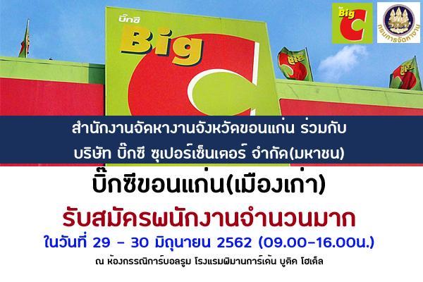 บิ๊กซี ขอนแก่น 2 (สาขาเมืองเก่า) เปิดรับสมัครพนักงานจำนวนมาก รับสมัคร 29-30 มิถุนายน 2562