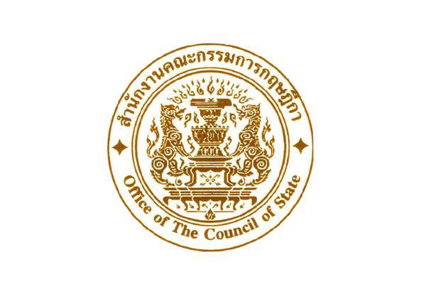 สำนักงานคณะกรรมการกฤษฎีกา รับสมัครสอบแข่งขันเพื่อบรรจุและแต่งตั้งบุคคลเข้ารับราชการ ตั้งแต่บัดนี้ - 18มิ.ย.62